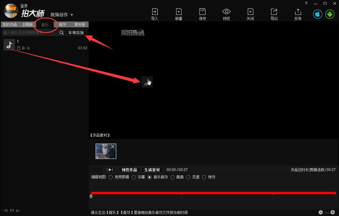 拍大师去除视频声音的具体步骤