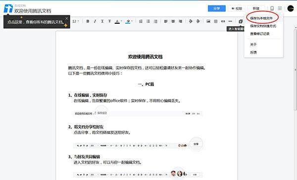 在腾讯文档中导出文档保存到本地的详细步骤