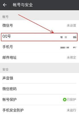 微信解除qq绑定的简单步骤