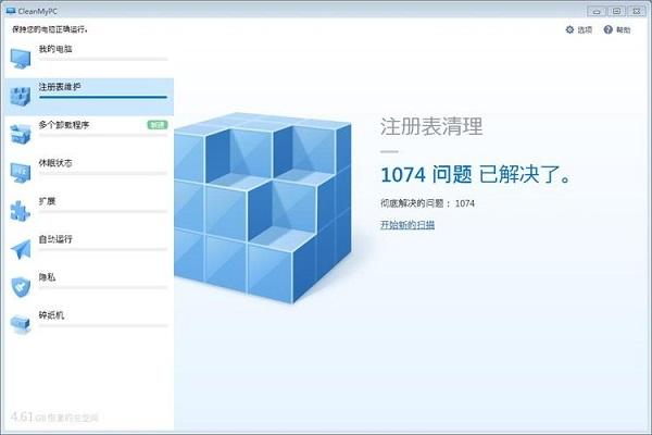 利用MacPaw CleanMyPC软件修复系统注册表的方法