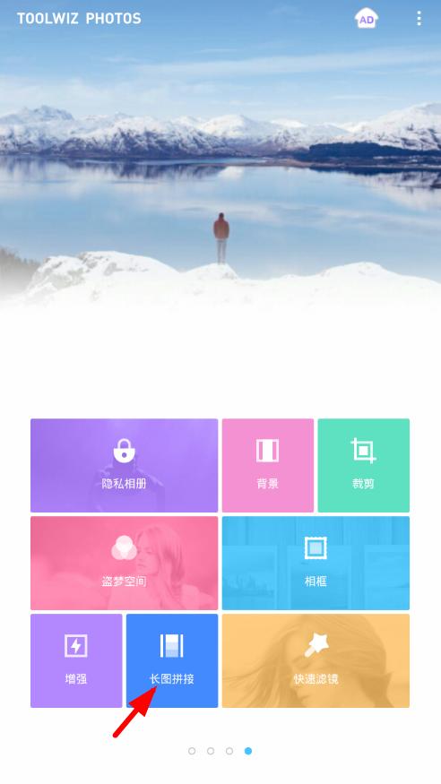 在理理相册app中拼接长图的方法分享