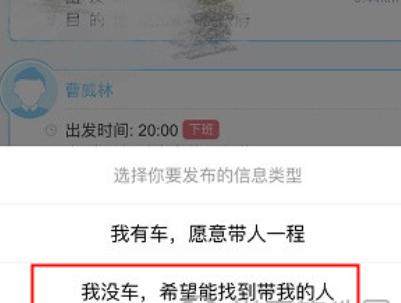 用易信app发布拼车信息的具体步骤