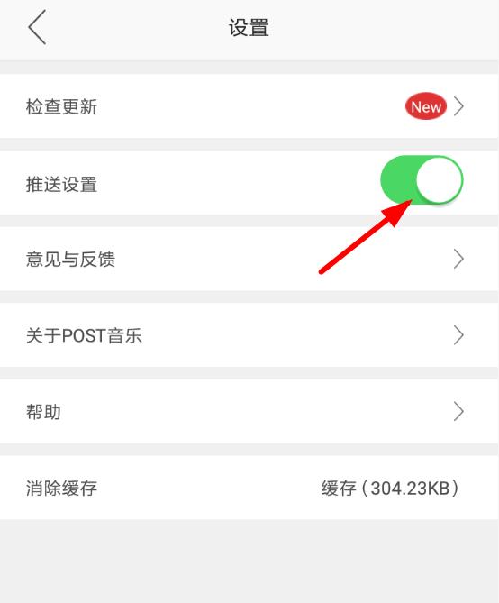 在火山音乐app中关闭推送的图文教程