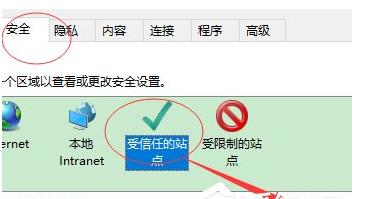 Win10设置浏览器兼容模式和安全站点的图文教程
