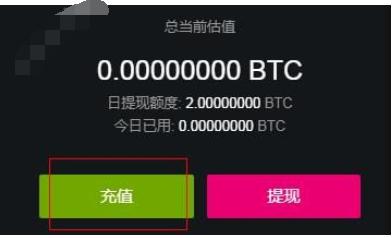 在币安交易app中充值的方法讲解