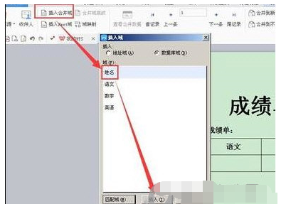 wps邮件合并的具体操作步骤