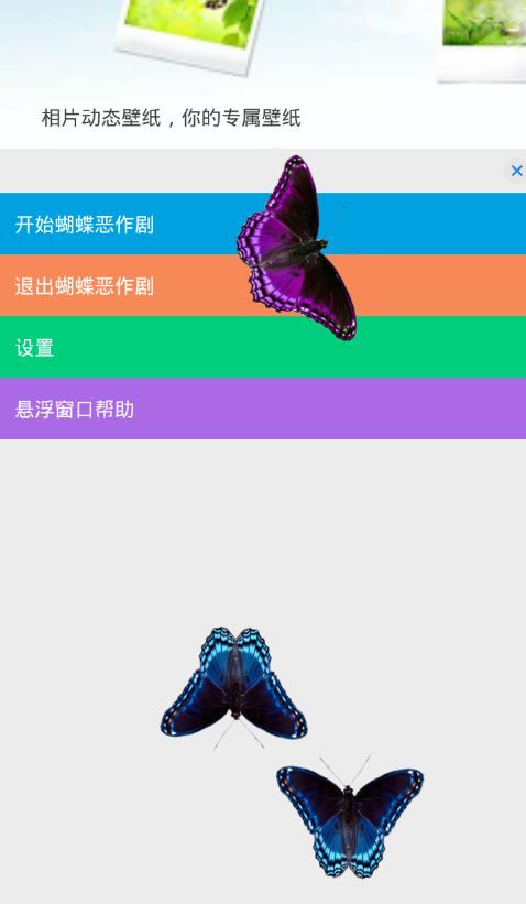 在发饰恶作剧中图解开启窗口的教程蝴蝶教程手工图文悬浮图片
