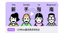 翻译君app跨软件翻译的具体操作步骤