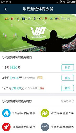 乐视体育app中开通会员的图文教程-下载之家