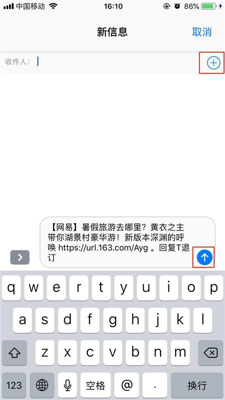 在苹果手机中转发短信的简单教程