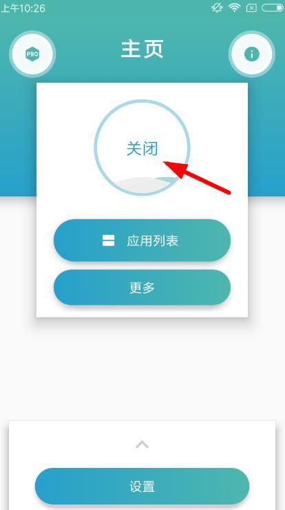 质感通知面板app启动的图文步骤