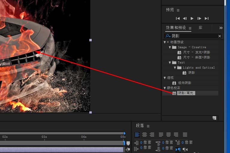 利用ae素材制作阴影或高光效果的图文教程