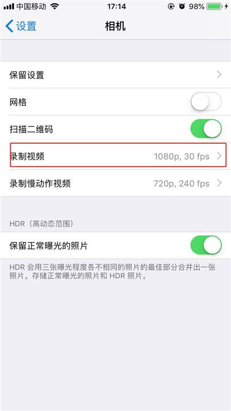 在iphone7设置视频录制分辨率的具体步骤