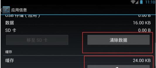 海马玩模拟器清除缓存的具体步骤