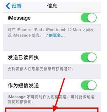 在苹果手机中阻止收到垃圾邮箱短信的图文教程