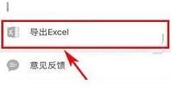 盯盯APP使用导出Excel功能的方法