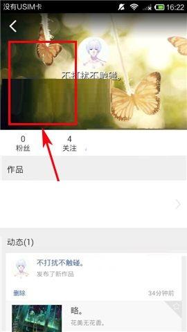 汤圆创作APP更换主页背景的操作方法