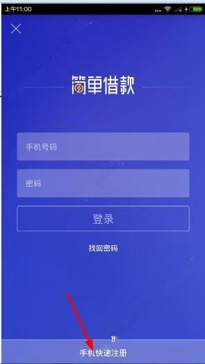1,打开软件,在登录界面,点击手机快速注册按钮,    2,在注册界面