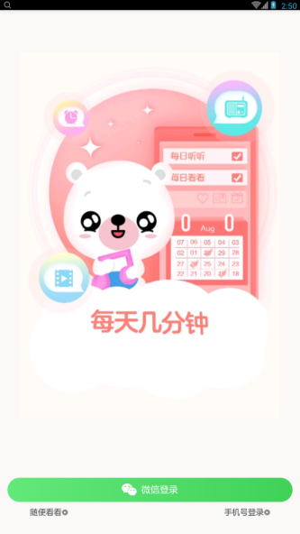 贝贝早教宝app使用的方法讲解
