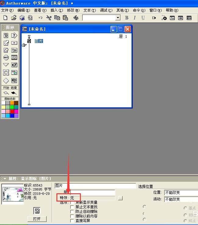 今天小编给大家带来了利用Authorware给图片添加特效的具体步骤,我们一起去了解了解吧。 利用Authorware给图片添加特效的具体步骤 1、打开Authorware程序,进入它的编辑窗口;