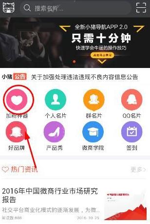 在小猪导航app中加人的方法讲解