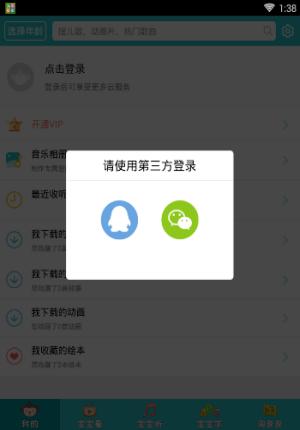 儿歌多多app的简单登录方法截图