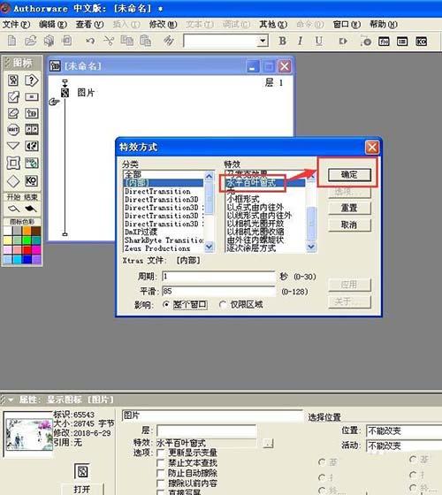 利用authorware给图片添加特效的具体步骤