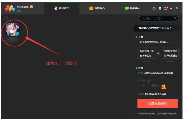 网易mumu模拟器设置显卡渲染模式的图文教程