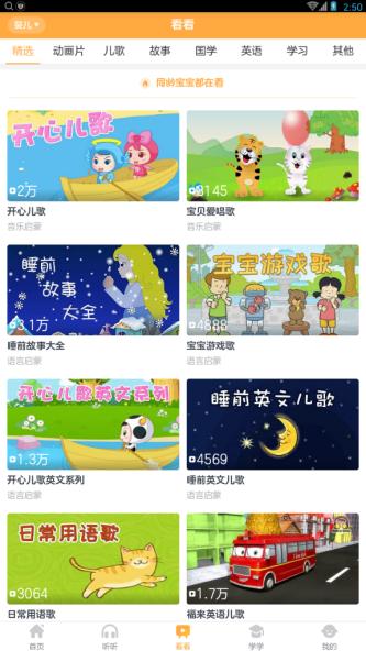 贝贝早教宝app使用的方法讲解截图
