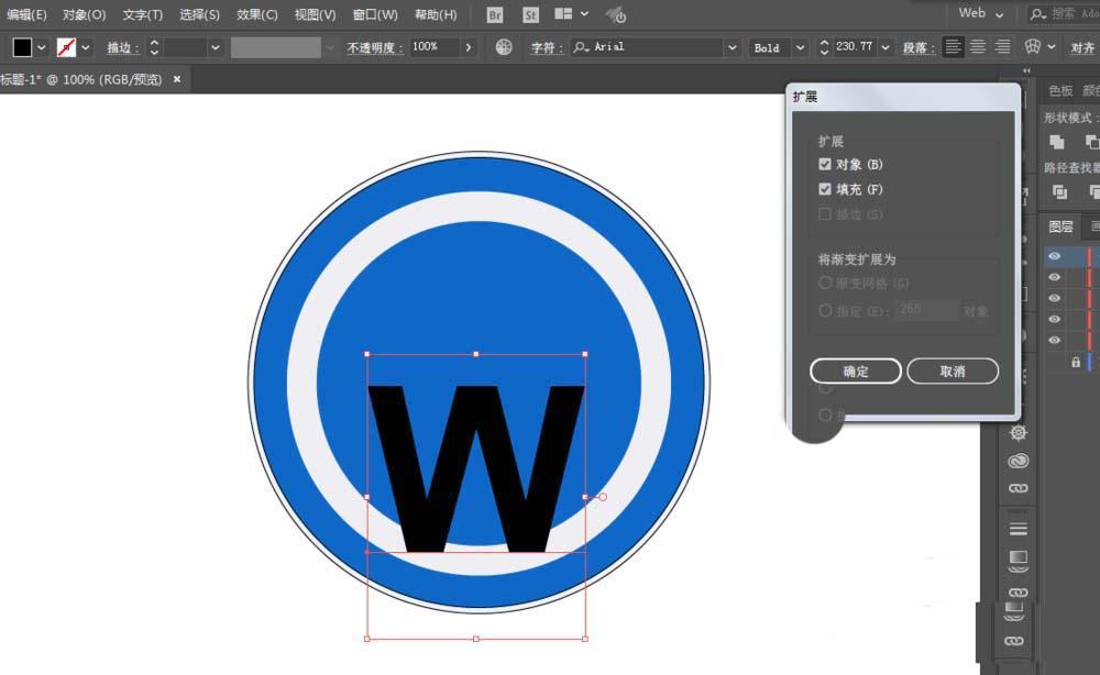 3,直接选择工具调整锚点位置,形状生成工具去掉不要的部分.