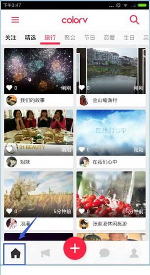 彩视app使用的方法讲解