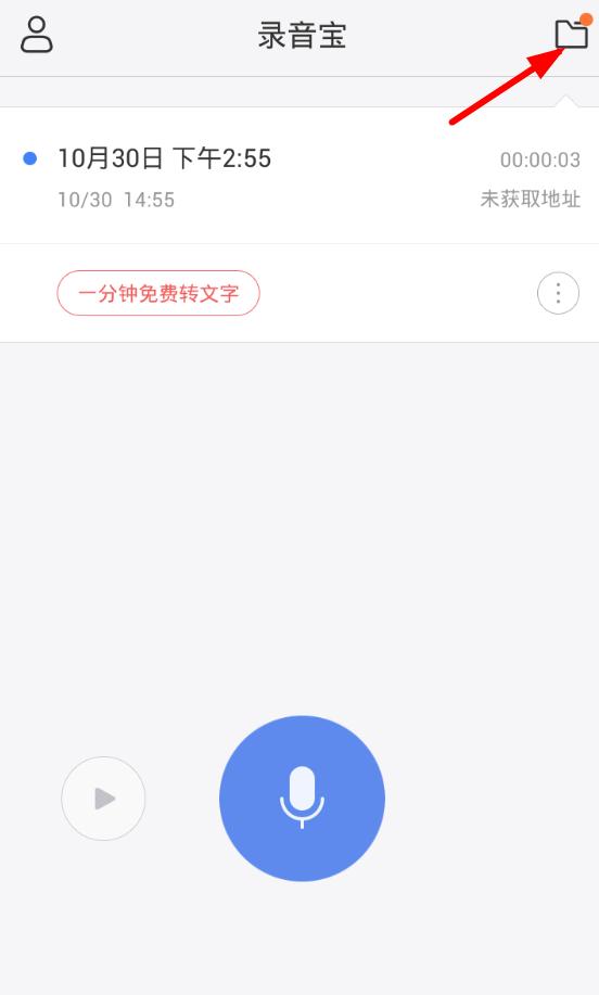 录音宝app的具体使用图文讲解