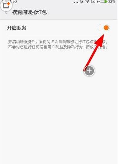 搜狗阅读中自动抢红包的详细流程介绍截图