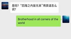 微信 iOS版迎更新:可语音输入英语、粤语