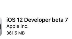 曝iOS 12 Beta 7上线没多久却被紧急撤回