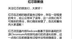 红芯浏览器发布致歉信:融资宣传过程中存在夸大