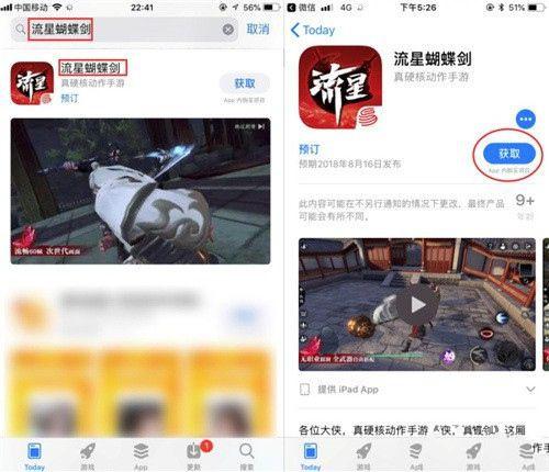 《流星蝴蝶剑》终于定档!16日上线App Store