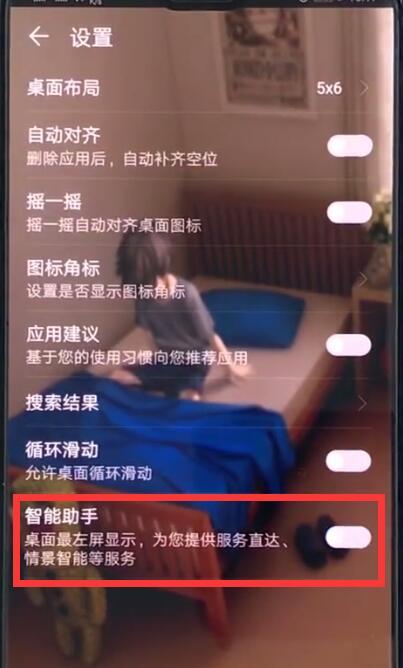 華為手機中關掉智能助手的詳細流程介紹