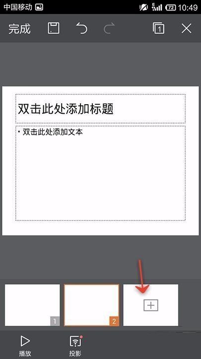 WPS Office APP新建PPT的图文教程