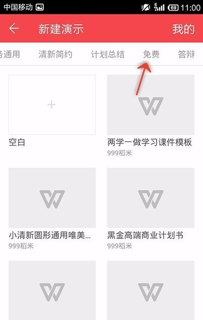 wps office app使用免费ppt模板的操作步骤