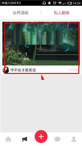 彩视app邀请好友加入剧组的操作方法