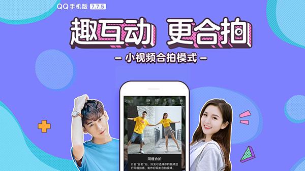 腾讯为Android平台推QQ v7.7.5正式版