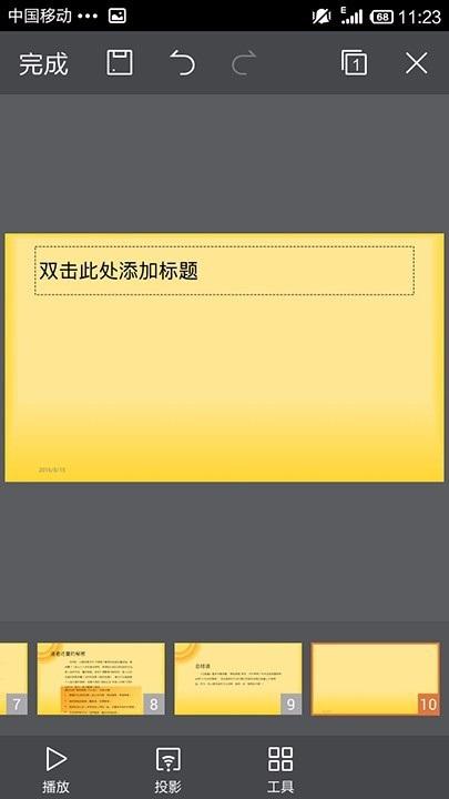 app是一款常用的软件,但是你知道wps office app ppt怎么插入新幻灯片