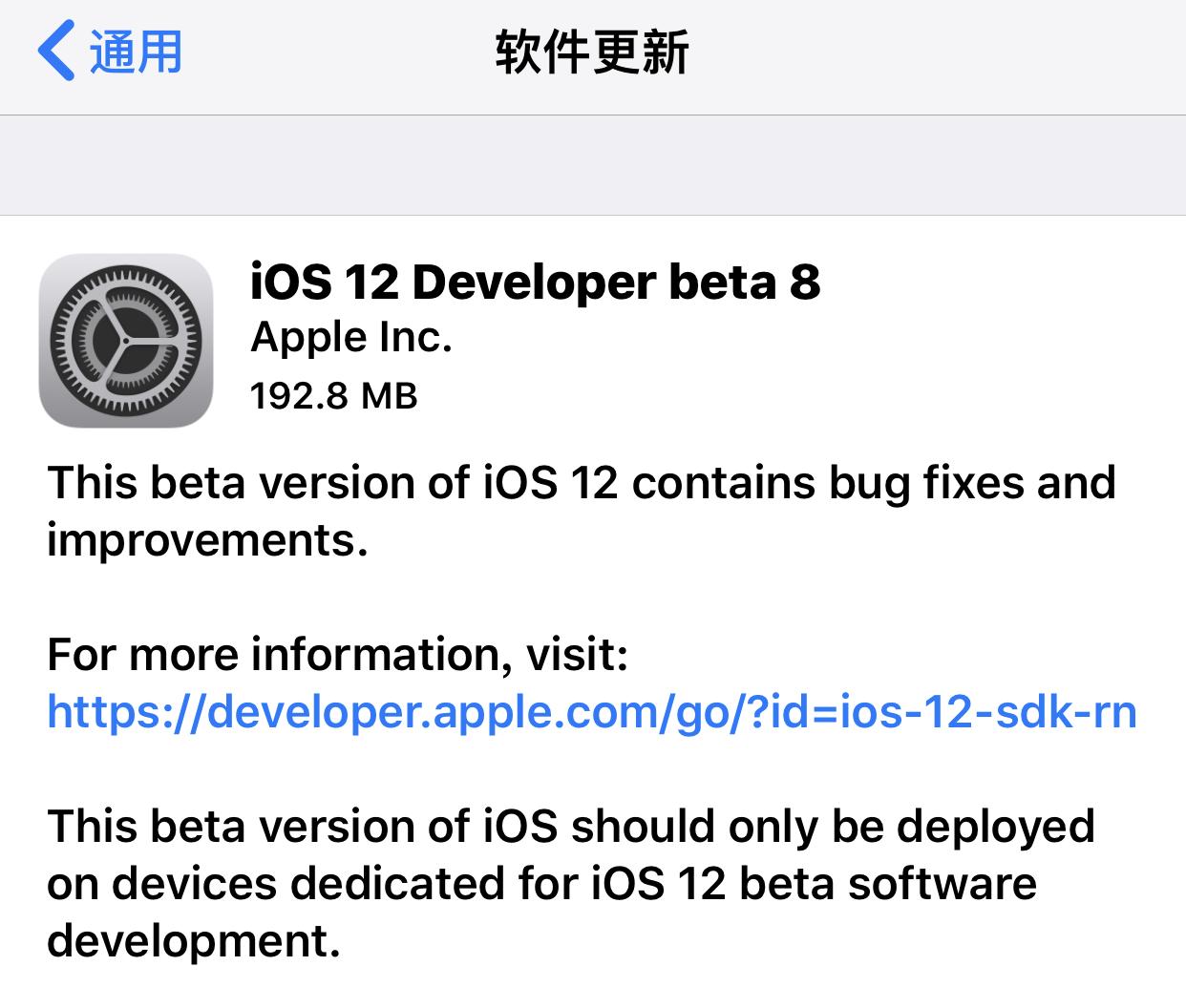iOS 12 第八个开发者 beta 测试版上线!