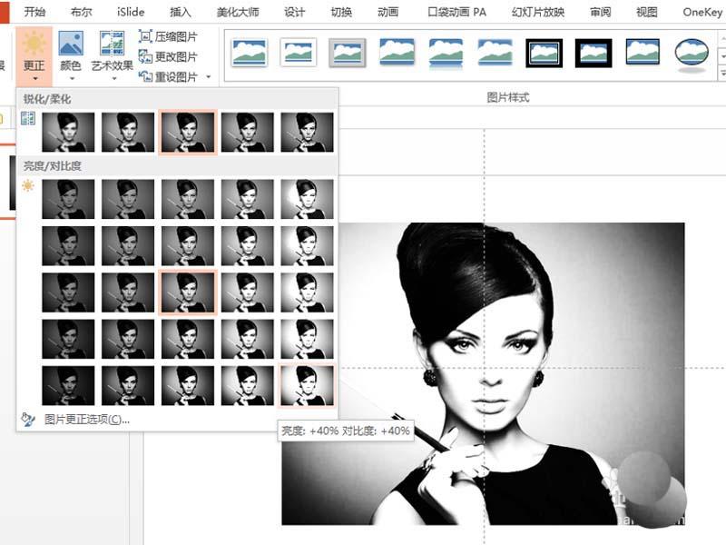 3,调出设置图片格式对话框,设置清晰度和饱和度均为50%.