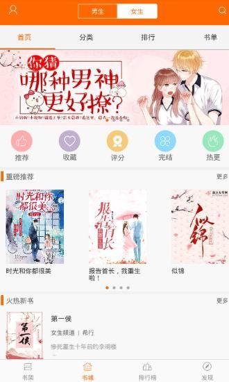 顶点小说app详情功能介绍