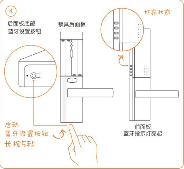 德施曼智能锁绑定手机APP的详细步骤截图
