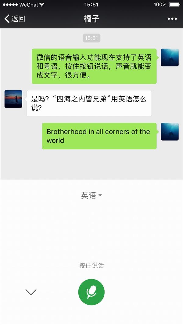 iOS端微信6.7.2正式版来了:输入粤语更方便了!