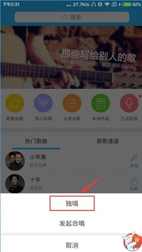 天籁K歌app中将唱歌作品保存的具体步骤