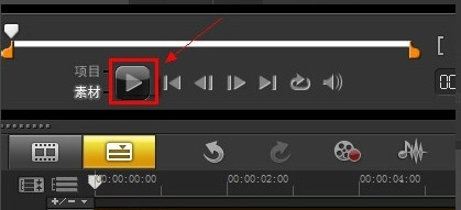 在会声会影中剪辑视频的步骤介绍
